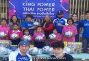 KING POWER THAI POWER