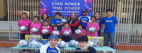 KING POWER THAI POWER