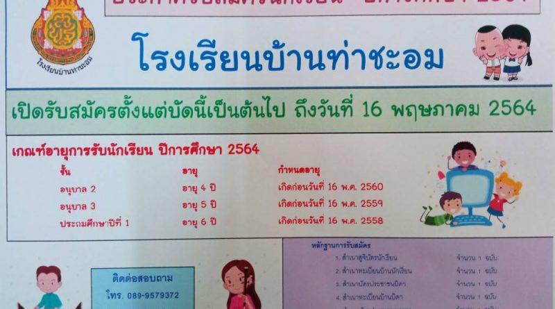 ประกาศรับสมัครนักเรียน ปีการศึกษา2564